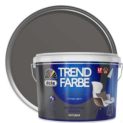 Купить Краска для стен и потолков Trend Farbe цвет Маренго 2.5 л дешевле