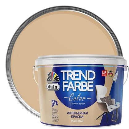 Краска для стен и потолков Trend Farbe цвет Очищенный миндаль 2.5 л