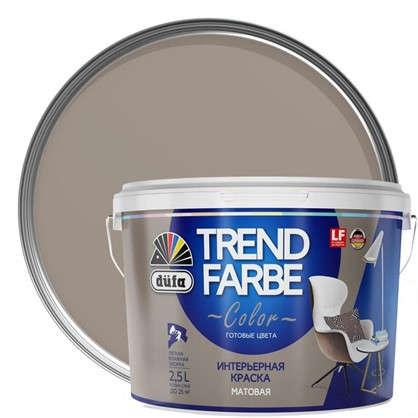 Краска для стен и потолков Trend Farbe цвет Платиново-серый 2.5 л