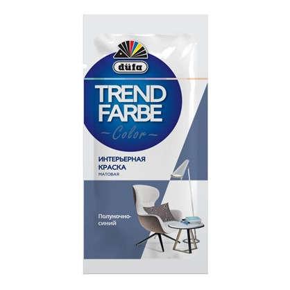Купить Краска для стен и потолков Trend Farbe цвет Полуночно-синий 50 мл дешевле