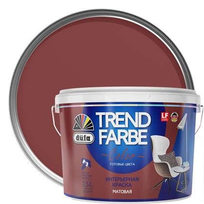 Купить Краска для стен и потолков Trend Farbe цвет Рубиновое вино 2.5 л дешевле