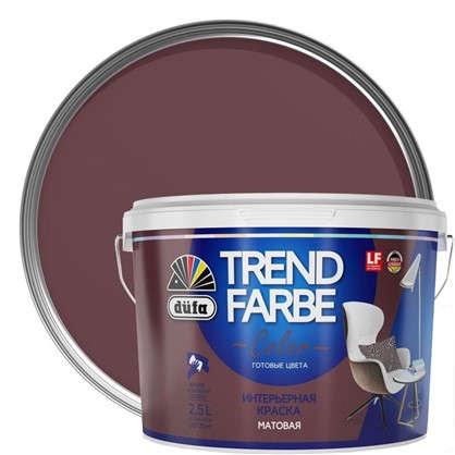 Купить Краска для стен и потолков Trend Farbe цвет Сангрия 2.5 л дешевле