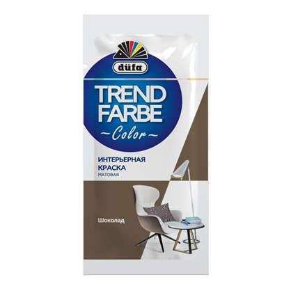 Краска для стен и потолков Trend Farbe цвет Шоколад 50 мл