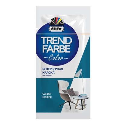 Купить Краска для стен и потолков Trend Farbe цвет Синий сапфир 50 мл дешевле