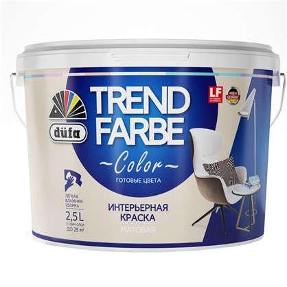 Краска для стен и потолков Trend Farbe цвет Сливочный мусс 2.5 л
