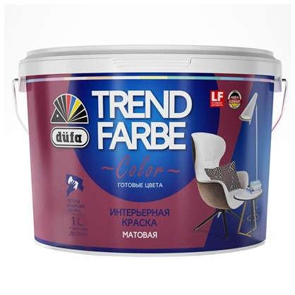 Краска для стен и потолков Trend Farbe цвет Ягодный смузи 1 л