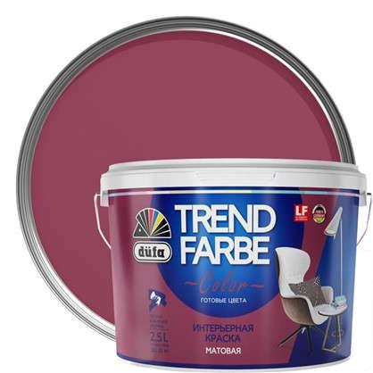 Купить Краска для стен и потолков Trend Farbe цвет Ягодный смузи 2.5 л дешевле