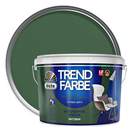 Краска для стен и потолков Trend Farbe цвет Зеленый папоротник 2.5 л