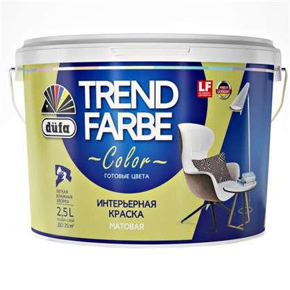 Краска для стен и потолков Trend Farbe цвет Золотая оливка 2.5 л