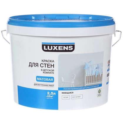 Краска для стен в детской комнате Luxens база А 2.5 л