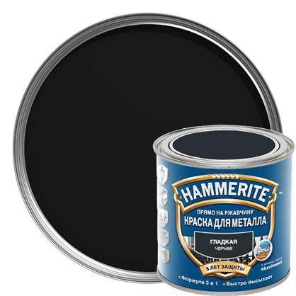 Краска гладкая Hammerite цвет черный 0.25 л