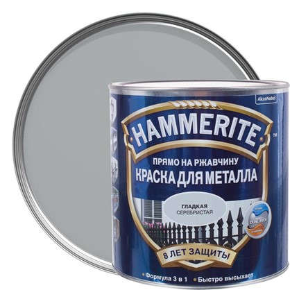 Краска гладкая Hammerite цвет серебристый 2.2 л