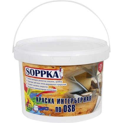 Краска интерьерная Soppka OSB 2.5 л