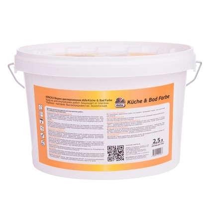 Краска латексная Dufa Farbe Mix цвет белый 2.5 л база 1