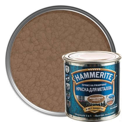 Краска молотковая Hammerite цвет медный 0.25 л