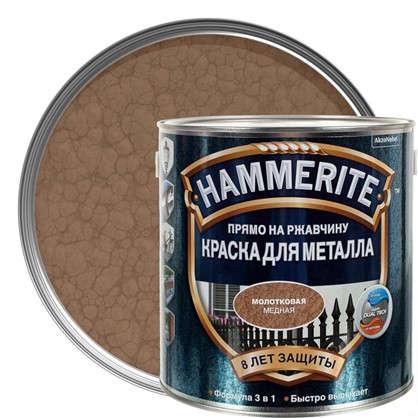 Краска молотковая Hammerite цвет медный 2.2 л