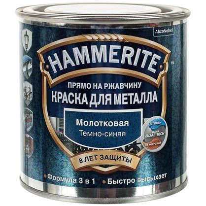 Краска молотковая Hammerite цвет темно-синий 0.25 л