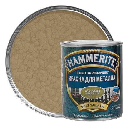 Краска молотковая Hammerite цвет золотой 0.75 л