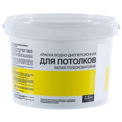Купить Краска водно-дисперсионная цвет белый 2.5 кг дешевле