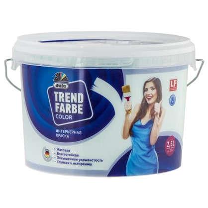 Купить Краска водно-дисперсионная Trend Farbe цвет морская волна 2.5 л дешевле
