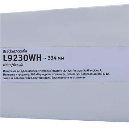 Кронштейн для полок Larvij 334 мм цвет белый