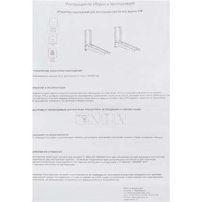Купить Кронштейн SV02B 42x30 для СВЧ цвет черный дешевле