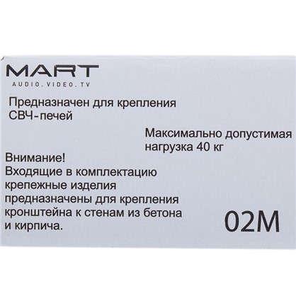 Купить Кронштейн SV02S 42x30 для СВЧ цвет серый дешевле