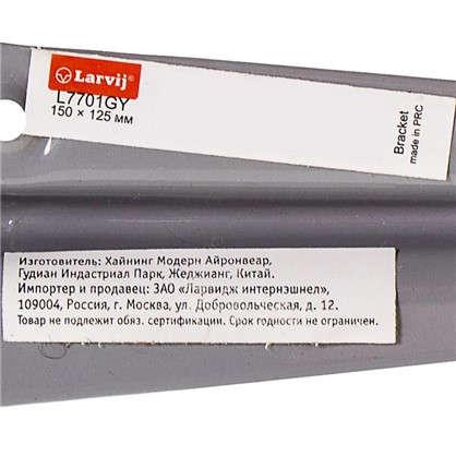Кронштейн Utility 12.5х15 см нагрузка до 15 кг цвет серый