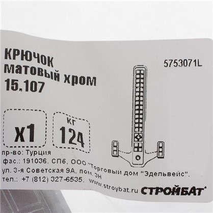 Крючок 15.107 124 кг цвет матовый хром