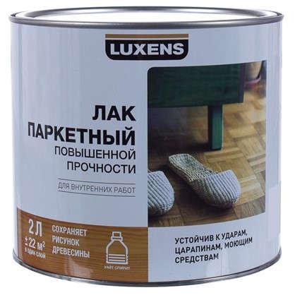 Лак паркеный Luxens алкидно-уретановый полуматовый цвет орех 2 л