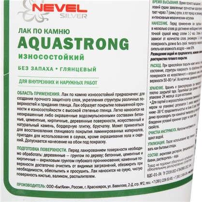 Купить Лак по камню Aquastrong высокопрочный 1.0 кг недорого