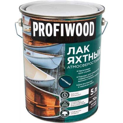 Купить Лак яхтный Profiwood 5 л матовый дешевле