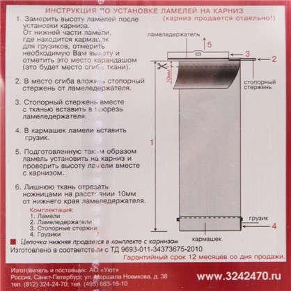 Купить Ламели для вертикальных жалюзи Павлин 180 см цвет серый 5 шт. дешевле
