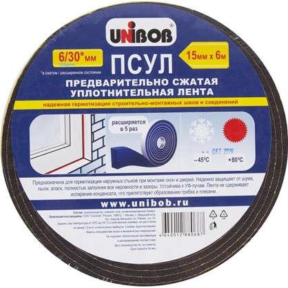 Купить Лента ПСУЛ 15x6/30 мм х 6 м цвет серый недорого