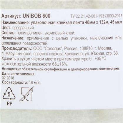 Купить Лента упаковочная прозрачная 48 мм х 132 м дешевле