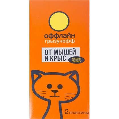 Купить Ловушка-пластина клеевая от крыс Оффлайн дешевле