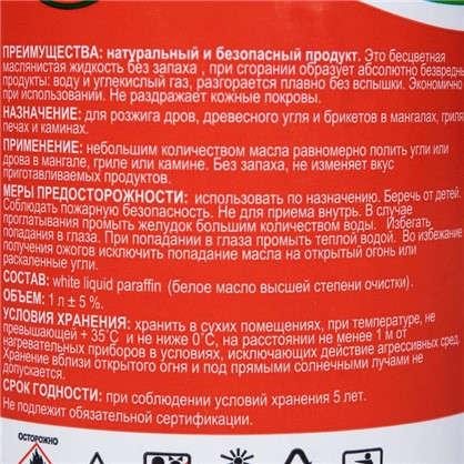 Масло для розжига мангала 1 л
