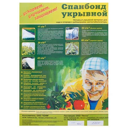 Материал укрывной Спанбонд СУФ 10х32 м 40 г/м белый
