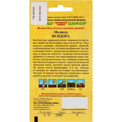 Мелисса лекарственная Исидора 0.1 г