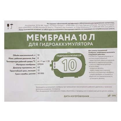Мембрана горловина на 10 л 62 мм