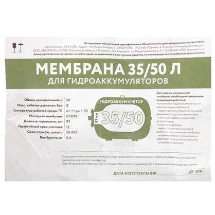 Мембрана горловина на 35/50 л 97 мм