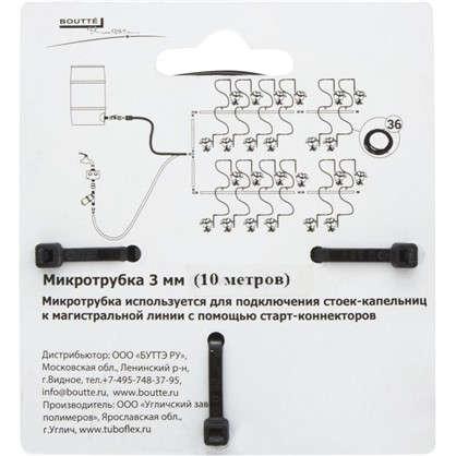 Купить Микротрубка 3х5 10 м. дешевле