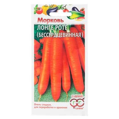 Морковь Бессердцевинная (Лонге Роте)