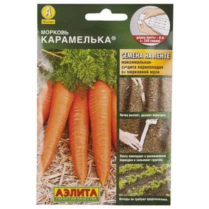 Морковь Карамелька (Лента)