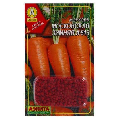 Морковь Московская Зимняя А515 (Драже)