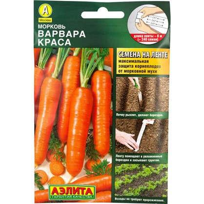 Купить Морковь Варвара Краса на ленте 8 м дешевле