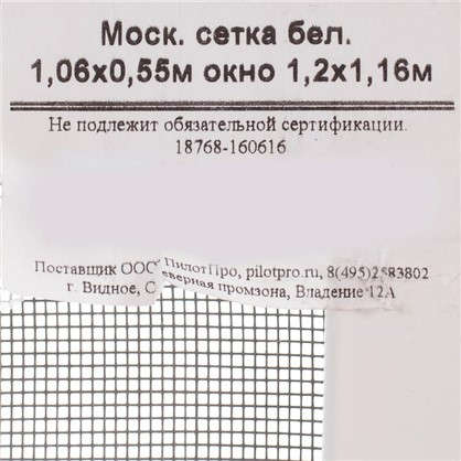 Купить Москитная сетка 106x55 см для окна 116x120 см дешевле