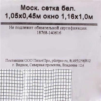 Москитная сетка 45x105 см для окна 116х100 см