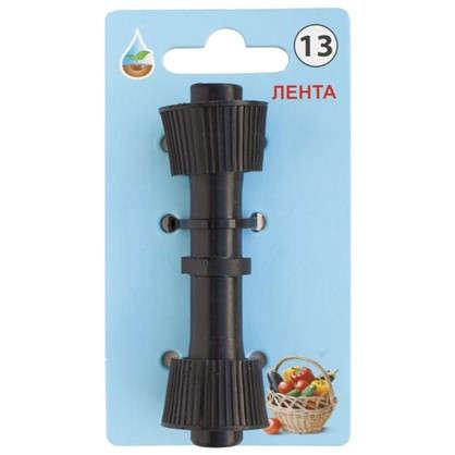 Купить Муфта прямая компрессионная-соединительная 16 мм для капельной ленты дешевле