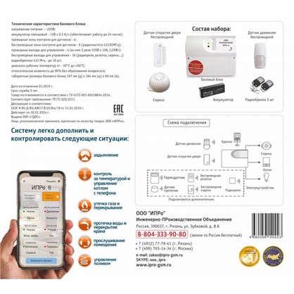 Набор GSM Проникновение ИПРО 6 беспроводной
